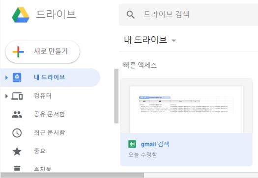 searchgmail11