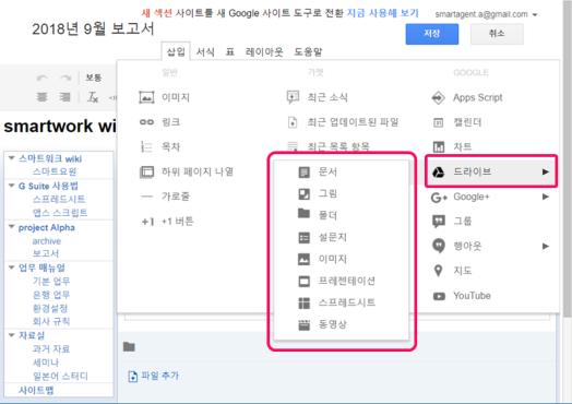 googlesite4_insert_drive.png