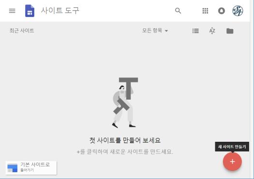 googlesite5003.png