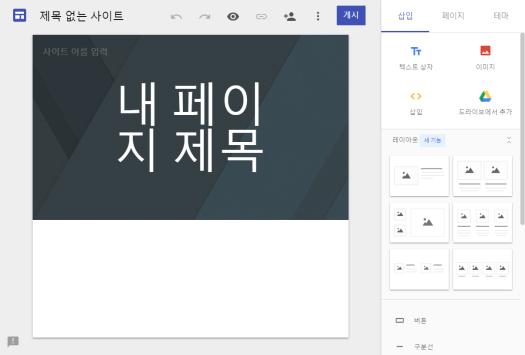 googlesite5004.png