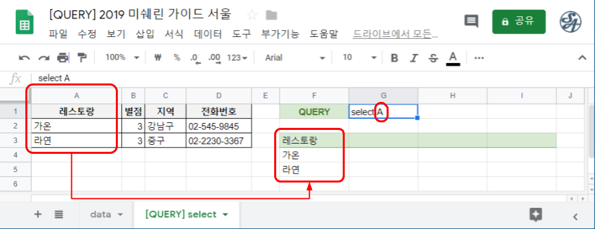query_select03