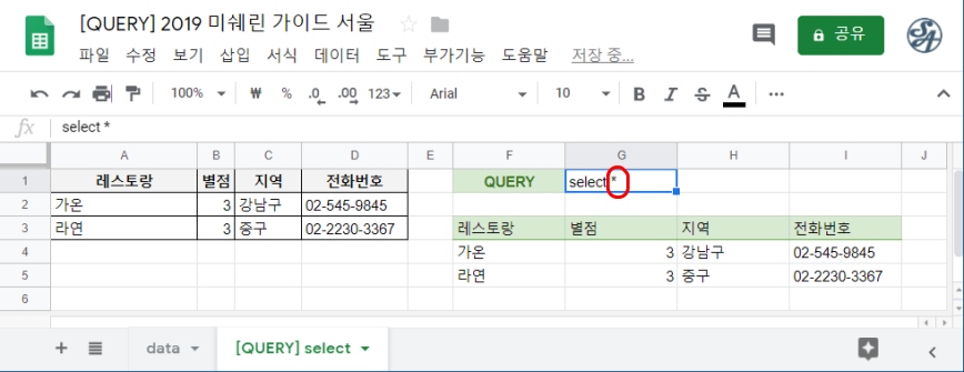 query_select07